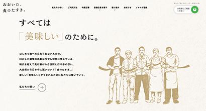 おおいた食品産業企業会、新設サイトで県内に眠る商品発信