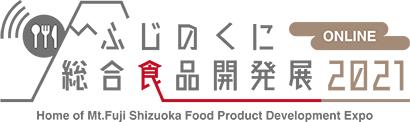 ふじのくに総合食品開発展2021・出展者紹介:SHOUJI/TEA SEVE…