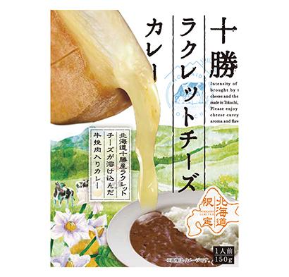 国分北海道、「十勝ラクレットチーズカレー」発売 コク・香り引き立つ