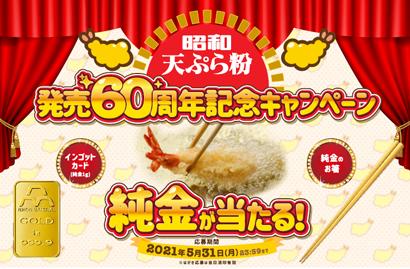 昭和産業、「天ぷら粉60周年」記念キャンペーン実施