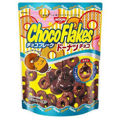 日清シスコ、軽い食感とつまみやすさ実現「チョコフレーク ドーナツチョコ」発売