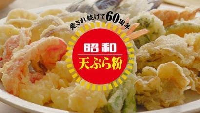 昭和産業、「昭和天ぷら粉」の新CM投下