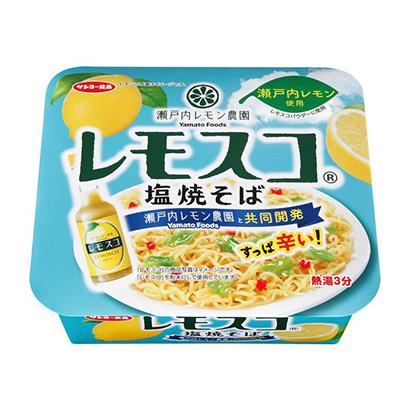 「瀬戸内レモン農園 レモスコ 塩焼そば」発売(サンヨー食品)