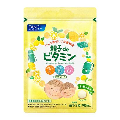 「親子de ビタミン」発売(ファンケル)