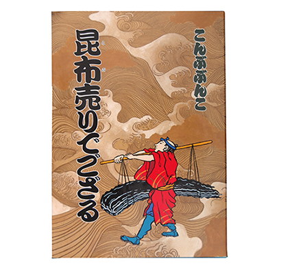 書籍紹介:遠藤章弘著『昆布売りでござる』こんぶぶんこ刊