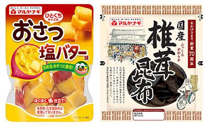 マルヤナギ小倉屋、「おさつ塩バター味」を通年販売 創業70周年記念商品も