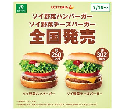 ロッテリア「ソイ野菜バーガー」(19年5月9日発売)