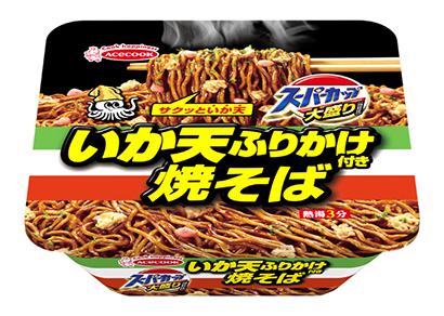 中部流通特集:即席麺メーカー動向=エースコック 「いか天ふりかけ焼きそば」 …