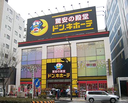 中部流通特集:ドン・キホーテ、名古屋栄に新店舗 東海地区へ浸透図る