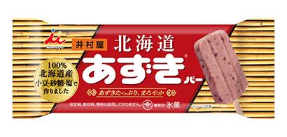 アイスクリーム特集:井村屋 BOXシリーズ伸長 ノベルティー売り込み