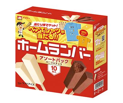 アイスクリーム特集:協同乳業 「ホームランバー」好調 話題を喚起し活性化