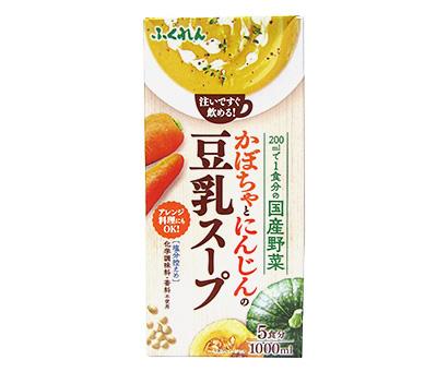野菜・果実飲料特集:ふくれん 「かぼちゃとにんじんの豆乳スープ」刷新
