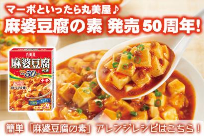 マーボといったら丸美屋♪ 麻婆豆腐の素発売50周年!