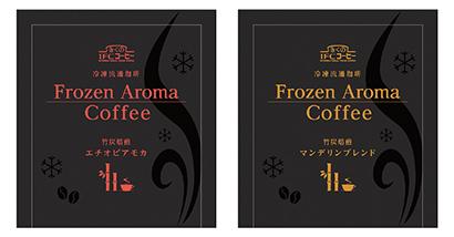 百寿の道も一食から(12)コーヒー 健康=鮮度 冷凍管理で鮮度維持