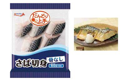山本純子のスゴイぜ!業務用冷凍食品(19)極洋「だんどり上手 さば切身(骨な…