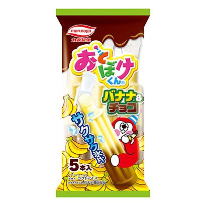 「おとぼけくんバナナ&チョコ」発売(丸永製菓)