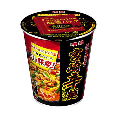 「明星 チャルメラカップ 宮崎辛麺」発売(明星食品)