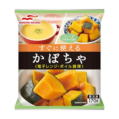 冷凍「すぐに使える かぼちゃ」発売(マルハニチロ)