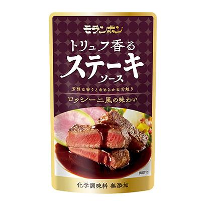 「トリュフ香る ステーキソース」発売(モランボン)