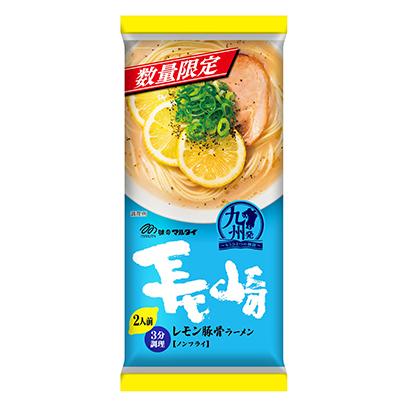 「長崎レモン豚骨ラーメン」発売(マルタイ)