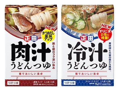 つゆ特集:正田醤油 新「肉汁」「冷汁」が好発進