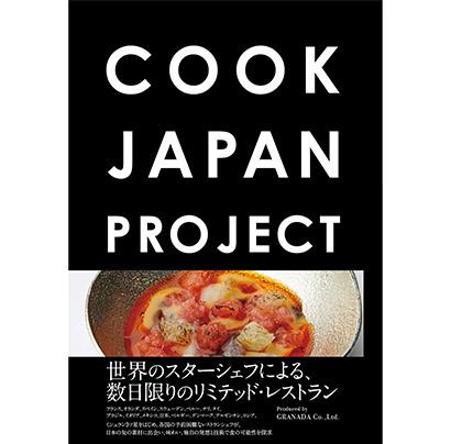 グラナダ著「COOK JAPAN PROJECT」記念本 クロスメディア・パ…