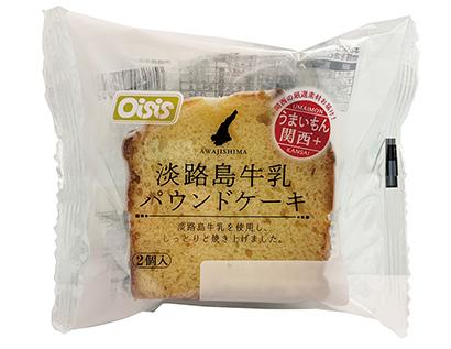 「淡路島牛乳パウンドケーキ」株式会社オイシス
