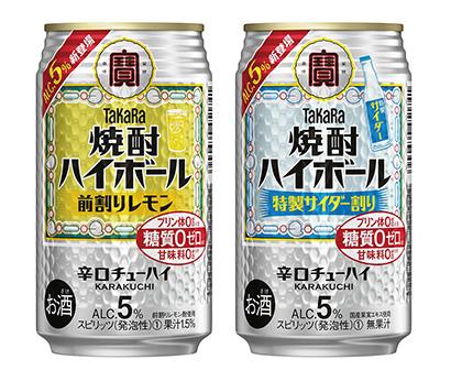 タカラ「焼酎ハイボール5% 〈前割りレモン酎〉〈特製サイダー割り〉」宝酒造株式会社
