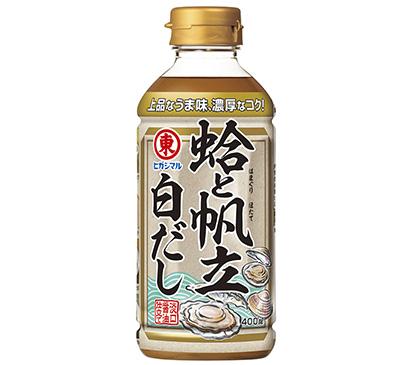 「蛤と帆立白だし」ヒガシマル醤油株式会社