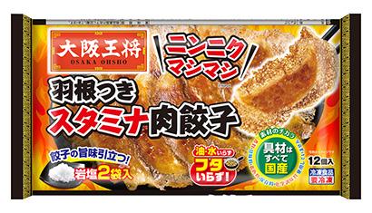 「大阪王将 羽根つきスタミナ肉餃子」株式会社イートアンドフーズ