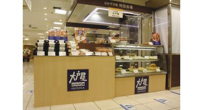 業界ニュース:大戸屋、「大戸屋」の再出発 デパ地下向け惣菜店立ち上げも