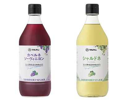 食酢・食酢ドリンク特集:マルカン酢 ワインのようなビネガードリンク2品発売