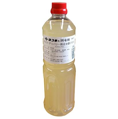 食酢・食酢ドリンク特集:横井醸造工業 持ち帰り・宅配向け「合せ酢プラス」発売