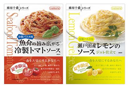 中島董商店、夏季限定冷製パスタソース2品を発売
