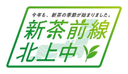 農水省、「日本茶と暮らそう」PR開始 家庭需要増で攻勢へ
