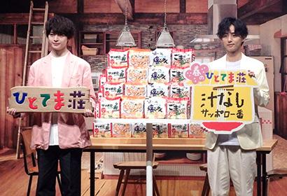 藤ヶ谷太輔(右)と玉森裕太