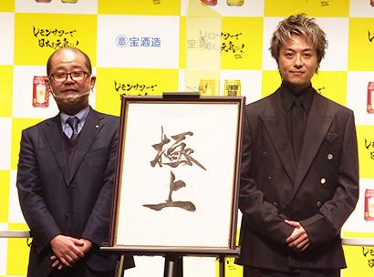 宝酒造の清水隆広商品第三部長(左)とEXILEのTAKAHIRO