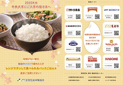 全国包装米飯協会、パックご飯9000食配布 大学と連携で普及活動