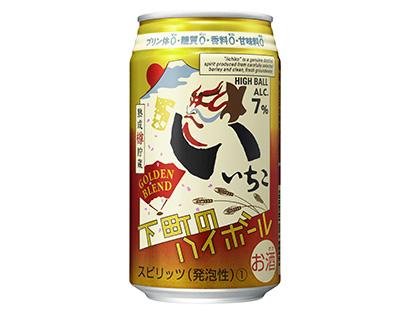 三和酒類の第2弾は樽熟酒ブレンドの「いいちこ下町のハイボール GOLDEN BLEND」