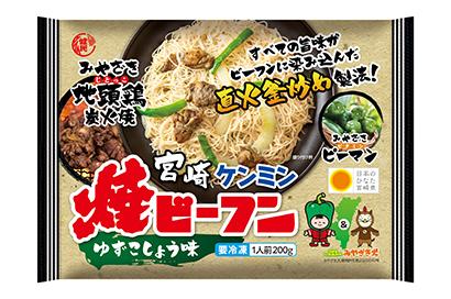ケンミン食品、「宮崎ケンミン焼ビーフン」を追加生産