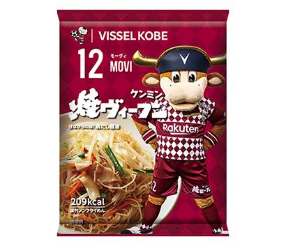 ケンミン食品、モーヴィデザイン「焼ビーフン」特別パッケージを発売