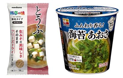 即席味噌汁特集:春の新商品 ベーシックに回帰