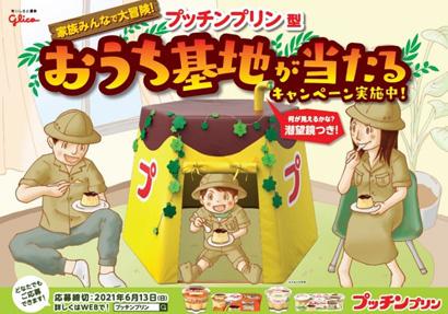 江崎グリコ、「プッチンプリン型おうち基地」当たるキャンペーン開始