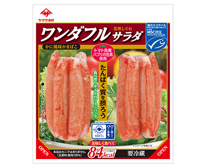 ヤマサ蒲鉾、MSC認証ラベル「花咲しぐれワンダフルサラダ」発売