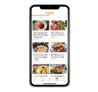 ピエトロ、顧客との接点統合へ公式アプリリリース