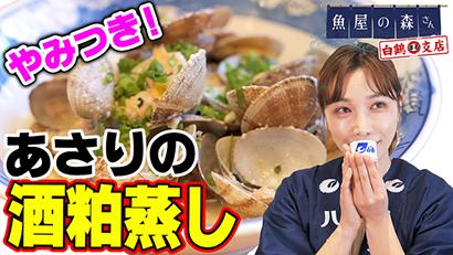 白鶴酒造、YouTuber考案「まる」向け魚料理を紹介