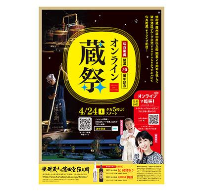 浜田酒造、「伝兵衛蔵開業20周年 オンライン蔵祭」開催