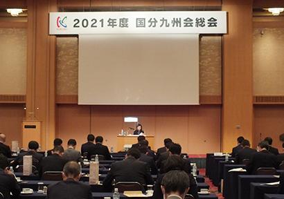 「国分九州会」総会開催 20年度は微減収増益 低温物流など強化