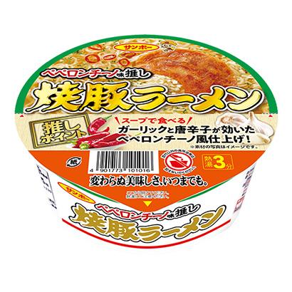 「焼豚ラーメンペペロンチーノ味推し」発売(サンポー食品)