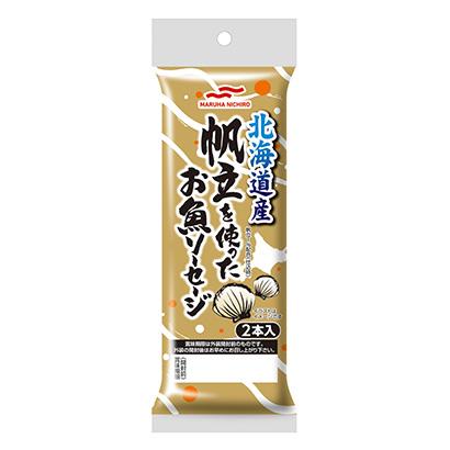 「北海道産帆立を使ったお魚ソーセージ」発売(マルハニチロ)